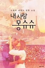 내 사랑 몽슈슈 3 (완결)