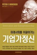 미래사회를 이끌어가는 기업가 정신 (체험판)