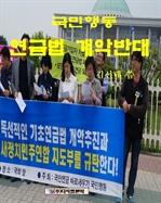 국민행동 연금법 개악 반대