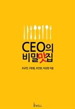 CEO의 비밀 맛집