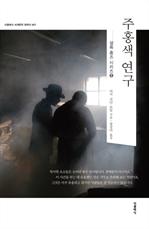 주홍색 연구 (국문판) - 셜록 홈즈 시리즈 1