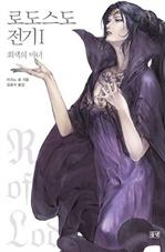 로도스도 전기 1 - 회색의 마녀