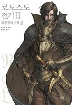 로도스도 전기 3 - 화룡산의 마룡 (상)