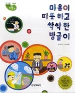 [직업동화 내꿈은 04] 마음이 따뜻하고 싹싹한 방글이