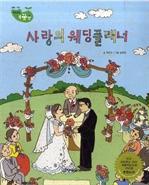 [직업동화 내꿈은 08] 사랑의 웨딩플래너