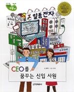 [직업동화 내꿈은 15] CEO를 꿈꾸는 신입 사원