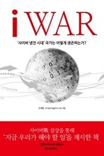 iWAR : '사이버 냉전 시대' 국가는 어떻게 생존하는가?