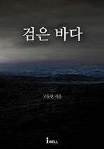 검은 바다 - 제8회 디지털작가상 수상작