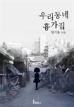 우리 동네 흉가집 - 제8회 디지털작가상 수상작