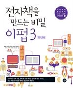 도서 이미지 - 전자책을 만드는 비밀, 이펍 3 : 시작부터 완성까지 e-book을 디자인하라