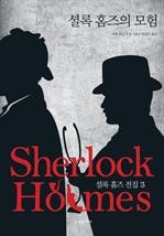 셜록 홈즈 전집  3 - 셜록 홈즈의 모험
