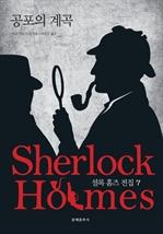 셜록 홈즈 전집  7 - 공포의 계곡