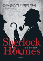 셜록 홈즈 전집  8 - 셜록 홈즈의 마지막 인사