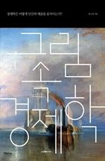 그림 속 경제학 - 경제학은 어떻게 인간과 예술을 움직이는가?