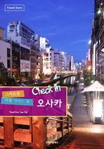 Check in 오사카 - 스마트한 여행 가이드북