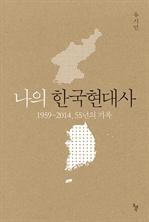 도서 이미지 - 나의 한국현대사