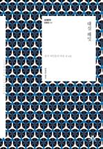도서 이미지 - 〈세계문학 단편선 04〉 대실 해밋