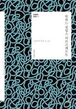도서 이미지 - 〈세계문학 단편선 07〉 하워드 필립스 러브크래프트
