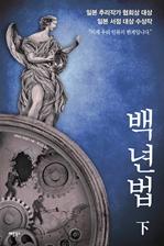 백년법 (하) - 제66회 일본추리작가협회상 대상 수상