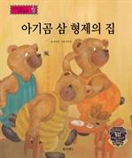 [손쉽게 배우는 경제동화01] 아기곰 삼 형제의 집