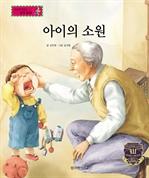 [손쉽게 배우는 경제동화05] 아이의 소원