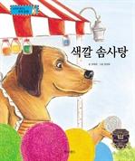 [손쉽게 배우는 경제동화43] 색깔 솜사탕