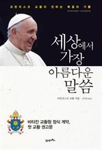 세상에서 가장 아름다운 말씀 :  프란치스코 교황이 전하는 복음의 기쁨
