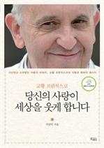 당신의 사랑이 세상을 웃게 합니다 - 교황 프란치스코