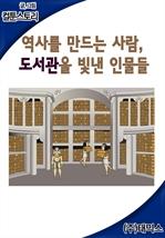 도서 이미지 - 역사를 만드는 사람, 도서관을 빛낸 인물들