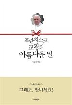 프란치스코 교황의 아름다운 말