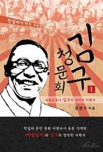 김구 청문회 1 - 독립운동가 김구의 정직한 이력서