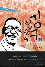 김구 청문회 2 - 김구는 통일의 화신인가?