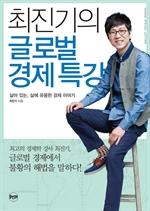 [강추] 최진기의 글로벌 경제특강