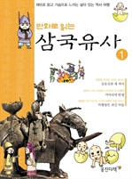도서 이미지 - [만화로 읽는 삼국유사 1] 만화로 읽는 삼국유사 1
