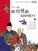 [만화로 읽는 조선왕조 500년사  1] 만화로 읽는 조선왕조 500년사  1