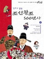 [만화로 읽는 조선왕조 500년사  2] 만화로 읽는 조선왕조 500년사  2