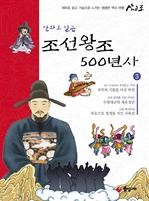 [만화로 읽는 조선왕조 500년사  3] 만화로 읽는 조선왕조 500년사  3