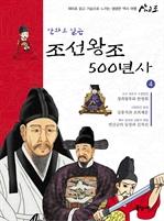 [만화로 읽는 조선왕조 500년사  4] 만화로 읽는 조선왕조 500년사  4