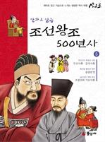[만화로 읽는 조선왕조 500년사  5] 만화로 읽는 조선왕조 500년사  5