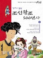 [만화로 읽는 조선왕조 500년사  6] 만화로 읽는 조선왕조 500년사  6