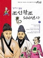[만화로 읽는 조선왕조 500년사  7] 만화로 읽는 조선왕조 500년사  7