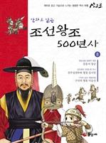 [만화로 읽는 조선왕조 500년사  8] 만화로 읽는 조선왕조 500년사  8