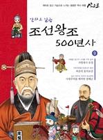 [만화로 읽는 조선왕조 500년사  9] 만화로 읽는 조선왕조 500년사  9