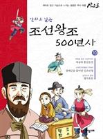 [만화로 읽는 조선왕조 500년사 10] 만화로 읽는 조선왕조 500년사 10