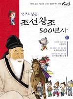 [만화로 읽는 조선왕조 500년사 11] 만화로 읽는 조선왕조 500년사 11
