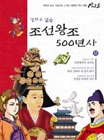 [만화로 읽는 조선왕조 500년사 12] 만화로 읽는 조선왕조 500년사 12