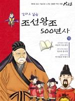 [만화로 읽는 조선왕조 500년사 13] 만화로 읽는 조선왕조 500년사 13