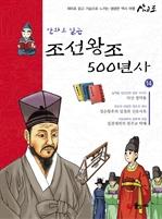 [만화로 읽는 조선왕조 500년사 14] 만화로 읽는 조선왕조 500년사 14