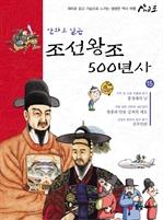 [만화로 읽는 조선왕조 500년사 15] 만화로 읽는 조선왕조 500년사 15