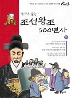 [만화로 읽는 조선왕조 500년사 16] 만화로 읽는 조선왕조 500년사 16